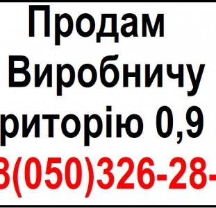 Купить производственное помещение. Продам виробничу територію 0,9 га в Києві, Оболонь