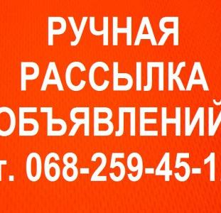 Ручная рассылка объявлений по доскам Киев, Украина СНГ