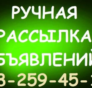 Ручная рассылка объявлений по доскам всей Украины, Сервис Nadoskah Online ручное размещение объявлен