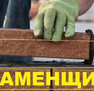 Каменщик. Требуются КАМЕНЩИКИ в Литву. Визовая поддержка. Работа Каменщиком.