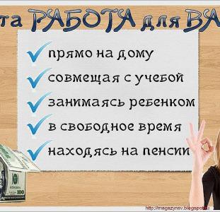 Давай к нам ! Хочешь зарабатывать и быть независимым