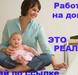 Работа для женщин, совмещение