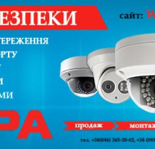 Монтаж систем безопасности