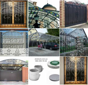 Стройматериалы Балконы. Ограждения. Заборы. Решетки. Ворота. ЖБИ. Навесы.