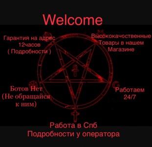 Telegram: @DemonSVSpb Купить наркотики в Питере СПб