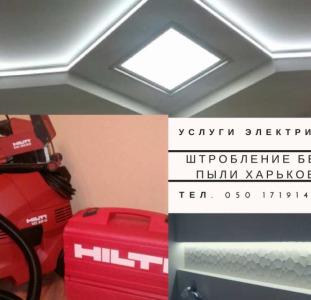 Услуги Электрика. Штробление стен без пыли (штробы) Hilti