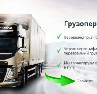 Грузоперевозки по Украине и зарубежью от 1т до 40 т.