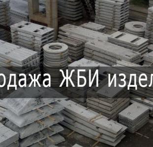 ЖБИ изделия Харьков, доставка