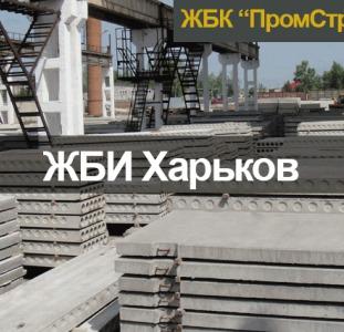 ЖБИ Харьков - железобет0нные изделия