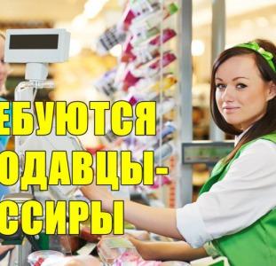 Трeбуются продавцы-кассиры в магазин продуктов.