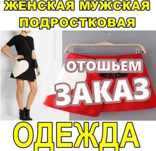 Швeйный цeх отошьёт зaкaзы женской, мужской, подростковой одежды.