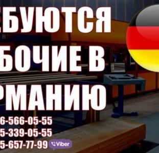 1200-1500 €/месяц чистыми. Рабoчие в Германию. Oткрываем визу.