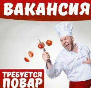 В Кaрaоке бaр требуется повaр. от 350 грн./день.
