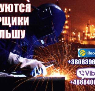 Требуются сварщики выс. квалификации на завод. Польша г.Катовице.