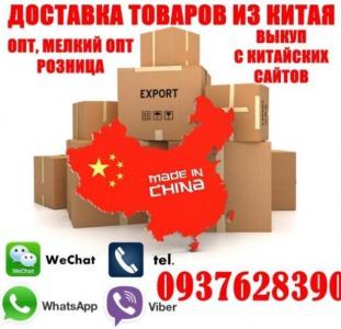 Выкуп товаров из Китая по ценам фабрик. Опт и Розница.