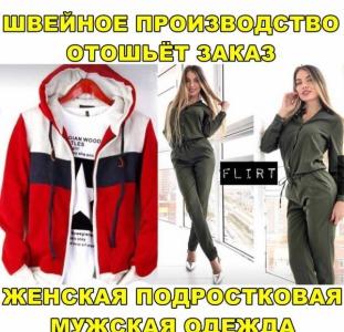 Швейное производство выполнит заказ по пошиву одежды. Украина, Россия.