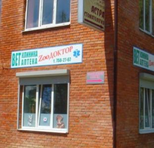 Ветеринарная клиника в Харькове и Харьковской области.