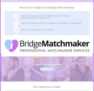 Сватовство в Украине. Bridgematchmaker.