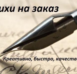 Стихи на заказ по всей Украине. Заказ поздравление в прозе Одесса.