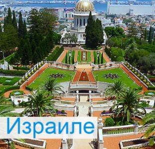 Горничные в Израиль. Вакансия открыта для жителей Днепропетровска.