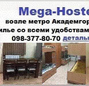 Хостел недорого Киев. Жилье со всеми удобствами от 40 грн