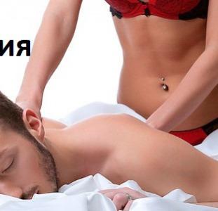 Эротический массаж. Эротический массаж в Днепре. Салон эротического массажа