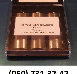 Продам набор эталонныхобразцов шероховатости поверхностей (ОШС)