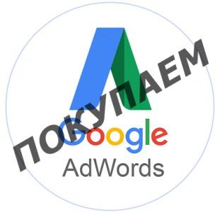 Куплю рекламные аккаунты Google Adwords (Ads)