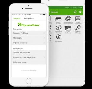 Мобильные приложения от Приватбанка