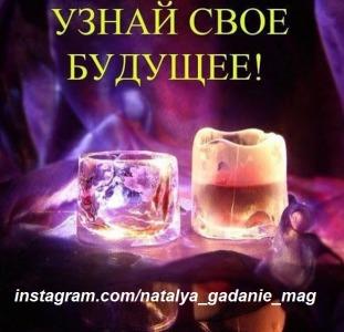 Любовная магия. Денежная магия. Магия здоровья. Киев
