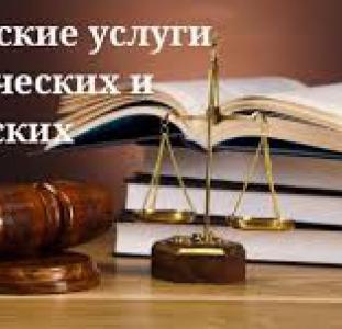 Адвокат в Киеве недорого.