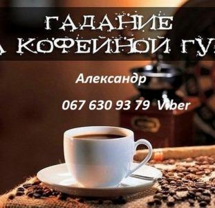 Гадание на кофейной гуще Днепр. Приворот Днепр.