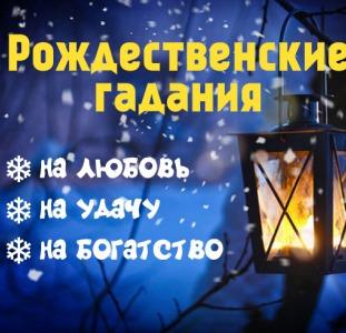 Расклад на картах Таро на 2019 год, Харьков. Новогодние гадания, Харьков.