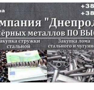 Куплю металлолом в Запорожье