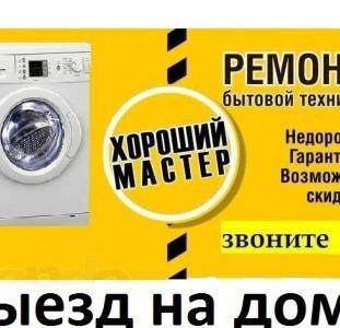 Ремонт электроники Ремонт стиральных машин, холодильников, бойлеров, тв и др