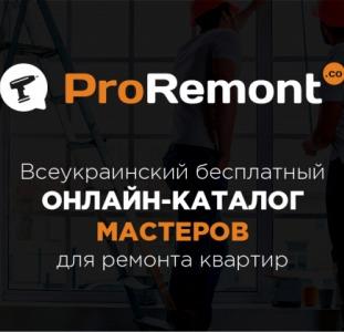 ProRemont.co - Единый каталог мастеров Украины