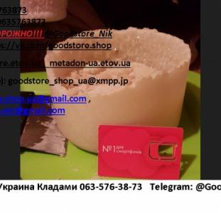 Продажа Метадона Закладкой в Украине 063-576-38-73.