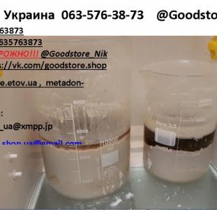 Продам Метадон Закладкой в Киеве Харькове Одессе 063-576-38-73.