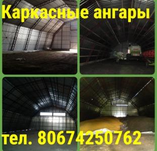 Будівництво ангарів різного призначення в Україні.