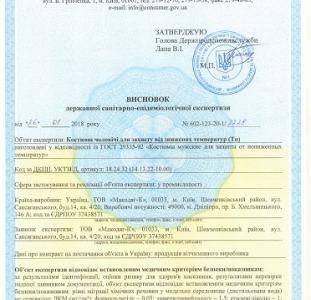 Технічні умови, сертифікати та висновки СЕС. ТУ, ISO, НАССР, низькі ціни