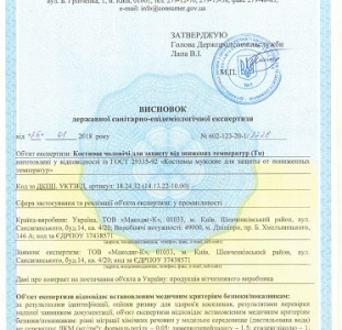 ТЕХНІЧНІ УМОВИ, СЕРТИФІКАТИ, ВИСНОВОК СЕС, ТУ, ISO, НАССР. Працюємо по всій Україні