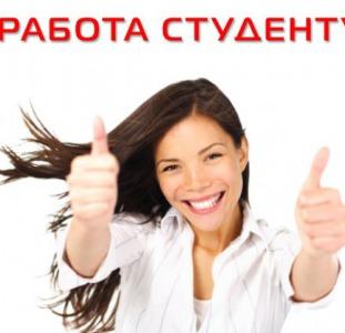 Заробіток для студентів Львова