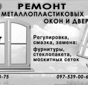 Ремонт пластиковых окон Одесса.