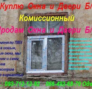 Куплю окна б/у Одесса. Откупим двери б/у.