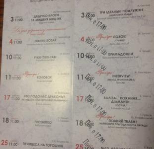Молодіжний театр у листопаді чекає на глядачів. м. Дніпро.