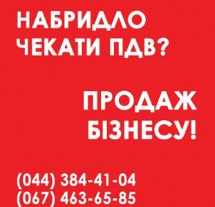 Продаж ТОВ Київ. ТОВ з ПДВ та ліцензіями Київ.
