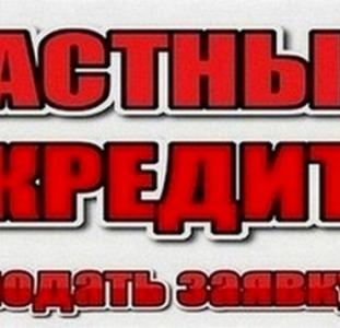 Финансы Кредит под залог недвижимости. Кредит в Киеве и области