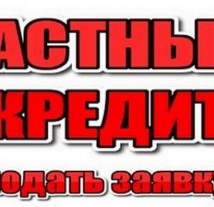 Взять кредит под залог квартиры Киев.