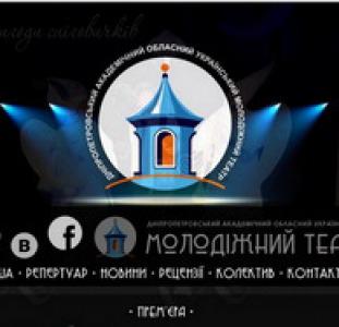 Молодіжний Театр запрошує на вистави м. Дніпро