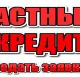 Оформить кредит наличными. Кредит под залог недвижимости Киев